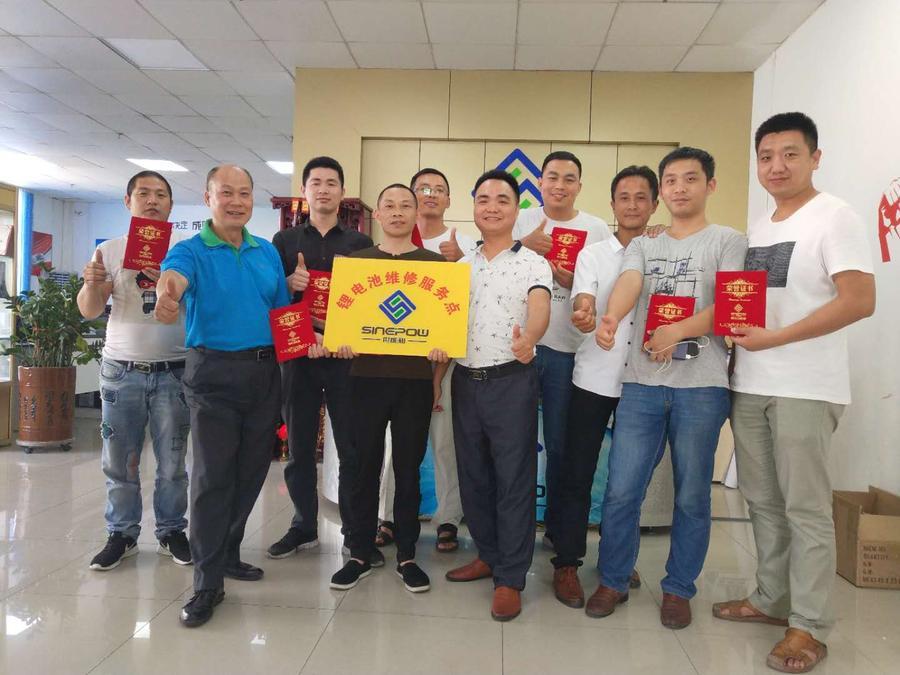 世能和鋰電池技術培訓結課